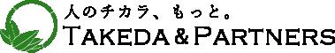 竹田&パートナーズ合同会社