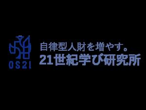 21世紀学び研究所